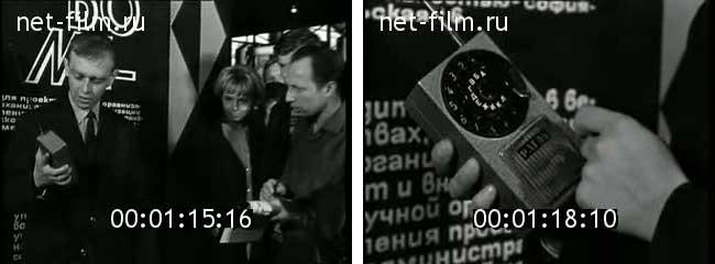 Кадры из киножурнала 'Новости дня / Хроника наших дней', № 37, 1966 г.