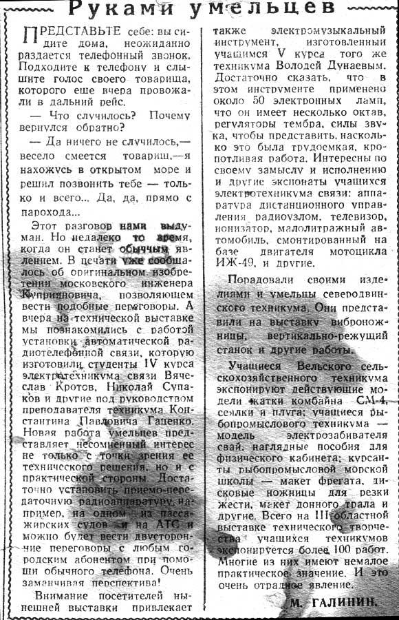 Заметка в газете 'Правда Севера, о макетном образце мобильного телефона